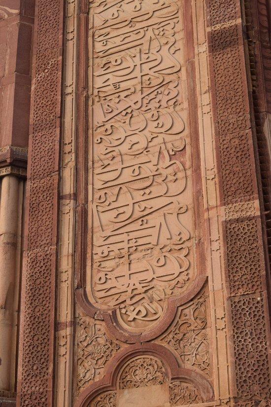 Inscriptions on Buland Darwaza