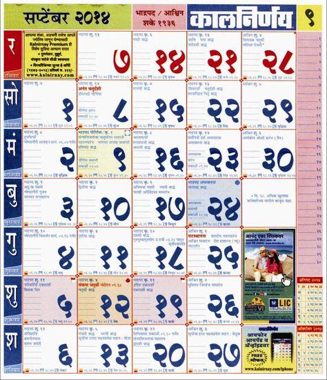 National Calendar of India